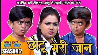CHOTU MERI JAAN   छोटू मेरी जान I Khandesh Comedy   Chotu Dada Comedy