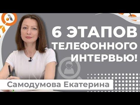 КАК ПРОВОДИТЬ ТЕЛЕФОННОЕ СОБЕСЕДОВАНИЕ. 6 ЭТАПОВ для ИНТЕРВЬЮ. Катерина Самодумова. Авто Босс