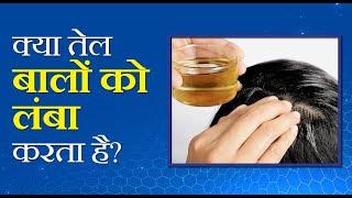 क्या तेल बालों को लंबा करता है? Does Oil Increase Hair Length? VHCA Hair And Skin Clinic