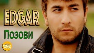 "EDGAR - "" Позови "" (Official Video 2013)"
