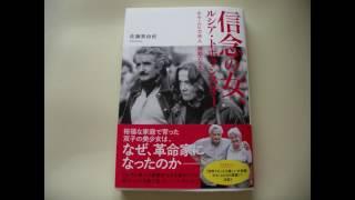 『信念の女、ルシア・トポランスキー』佐藤美由紀さんインタビュー2017年5月16日火