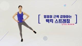 [전신운동] 척추를 바로 세우는 엉덩이 근육 강화 스트레칭