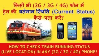 How to Check Train Running Status (Live Location) in Any (2G / 3G / 4G) Phone?