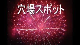 鳥羽花火大会穴場スポット