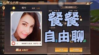 魯蛋精華 線上交友聊天的正確示範 2018/06/02