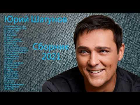 Сборник новых и лучших Юрий Шатунов песен 2021