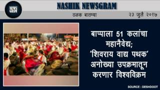 Nashik Newsgram | Nashik News | Today's News Headlines | 23 July 2017