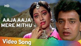 Aaja Aaja Mere Mithu | Mithun Chakraborty | Charanon Ki