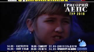 Концерты Григория Лепса в Германии