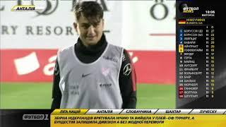 Последние новости перед матчем Турция - Украина