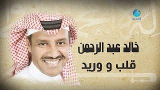 تحميل اغاني خالد عبد الرحمن - قلب و وريد Khalid Abdulrahman - Qalb Wa Wareed MP3