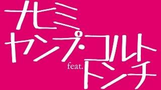 "yamp kolt ""ナヒミ(feat.vo.トンチ)"" (Official Music Video)"