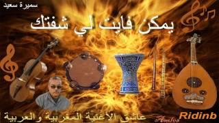 اغاني طرب MP3 209. Samira Sa3id Yemken Fayet Li Cheftek _ سميرة سعيد يمكن فايت لي شفتك تحميل MP3