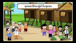 สื่อการเรียนการสอน การเลือกตั้งผู้นำชุมชน ป.3 สังคมศึกษา