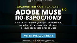 Adobe Muse по Взрослому 2,0 (Видео о Заработке в Интернете)