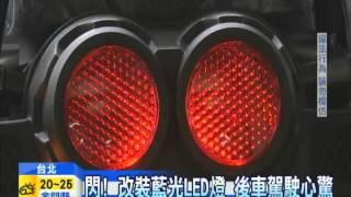 20141108中天新聞 閃! 改裝藍光LED燈 後車駕駛心驚