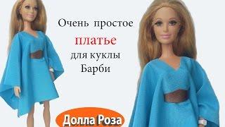 Download Video Очень простое платье для куклы Барби MP3 3GP MP4