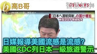 日媒報導美國流感是流感? 美國CDC列日本一級旅遊警示 誠邀加入網台 [智慧如水] 20200222