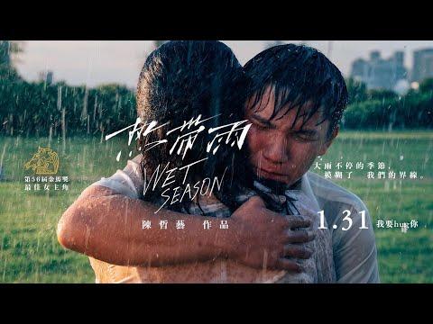 熱帶雨電影海報