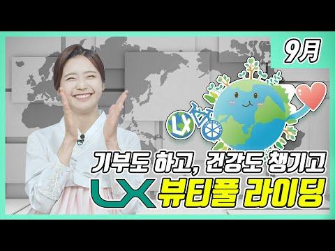 #박하윤 의 월간LX | LX가 이 시국에 사할린까지 간 까닭은?! 기념품도 받고 기부도 하는 뷰티풀 라이딩 소식까지~