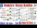 #Bukiye #Rasa #Katha #Funny #FB #Posts202101103- 594