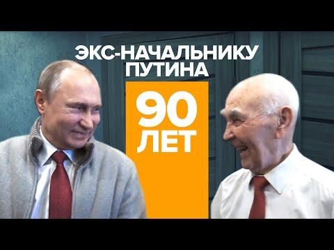 Путин поздравил своего бывшего начальника по работе в КГБ с 90-летием