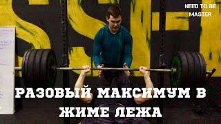 ЖИМ ЛЁЖА - РАЗОВЫЙ МАКСИМУМ/ЗНАКОМСТВО С ВИТЕЙ