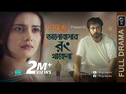 Download Bhalobashar Rong Thake Na | Afran Nisho | Tanjin Tisha | Sazzad Shumon | New Eid Natok 2019