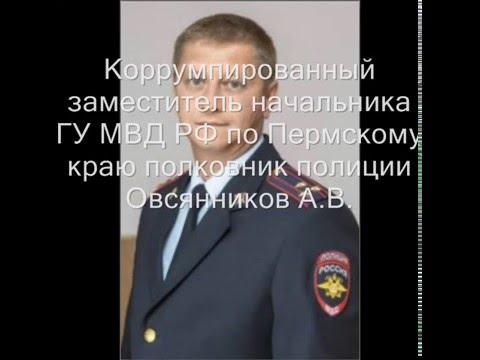 Оборотень в погонах полковник полиции Овсянников А.В. становится преступником