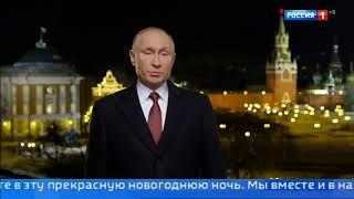 Смотреть онлайн Поздравление президента на Новый год 2018
