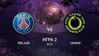 PSG.LGD vs Chaos (игра 2)   BO2   The International 9   Групповой этап   День 1