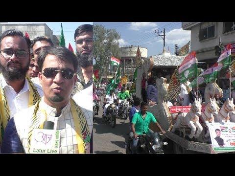 लातुरात एमआयएम अली पक्षानं काढली मोटारसायकल रॅली