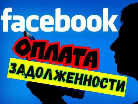 Оплата задолженности instagram/Facebook
