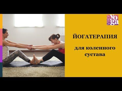 Йога для коленного сустава