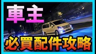 【使徒吹水】學車考車牌系列第三集:車主必買汽車配件攻略!