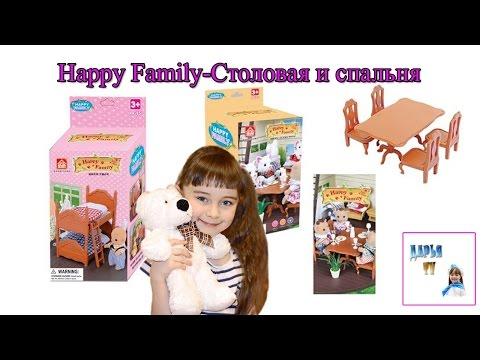 Happy Family Столовая и спальня (аналог Sylvanian Family)