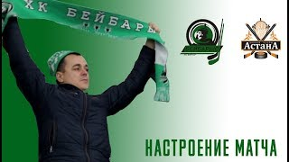Настроение матча «Бейбарыс» - «Астана».