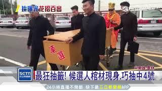 大選抽號碼女候選人脫衣:決戰習近平!|三立新聞台