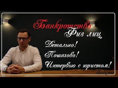 Банкротство физических лиц / Интервью c Арбитражным управляющим