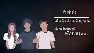 คืนลำพัง - นายนะ X M.foray X Og-anic [ lyrics ]