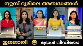News Room Troll Video Malayalam | ന്യൂസ് റൂമിലെ അബദ്ധങ്ങൾ