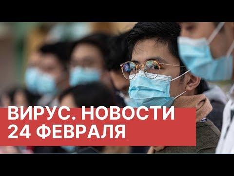 Подпишитесь на канал РБК: https://www.youtube.com/user/tvrbcnews?sub_confirmation=1 --------------------- Китайский коронавирус. Самое актуальн...