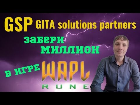 GSP презентация Зарабатывай в онлайн игре WAPL RUN  Gita solutions partners