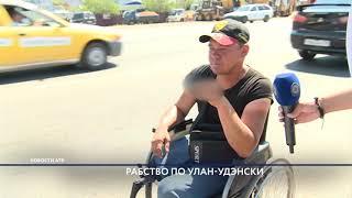 Попрошаек в Улан-Удэ заставляют просить милостыню