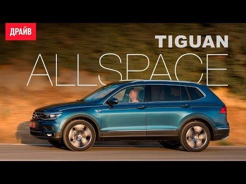 Volkswagen  Tiguan Allspace Паркетник класса J - тест-драйв 2