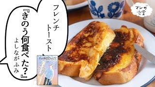 mqdefault - 「きのう何食べた?」(よしながふみ)のフレンチトースト【漫画飯再現】