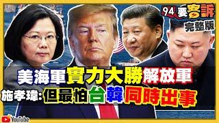 中共網軍假新聞:F16飛官蔣正志投共!