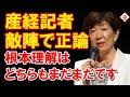 日韓記者が激論「日本の嫌韓は韓国が先に反日をしたからだ」