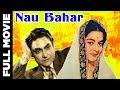 Nau Bahar│Full Hindi Movie│Ashok Kumar, Nalini Jaywant