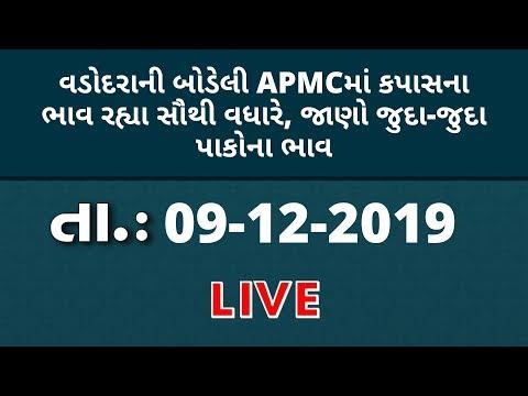 ગુજરાતની બધી જ APMCના તા.09-12-2019 દરેક પાકના ભાવ LIVE । TV9 Dhartiputra